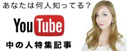 """YouTubeの中の人"""