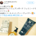 【しくじり先生】住谷杏奈の石鹸は販売中止?年収や口コミを調べてみた!