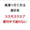 南港・ATC・インテックス大阪への最適な行き方・乗り換え方法!